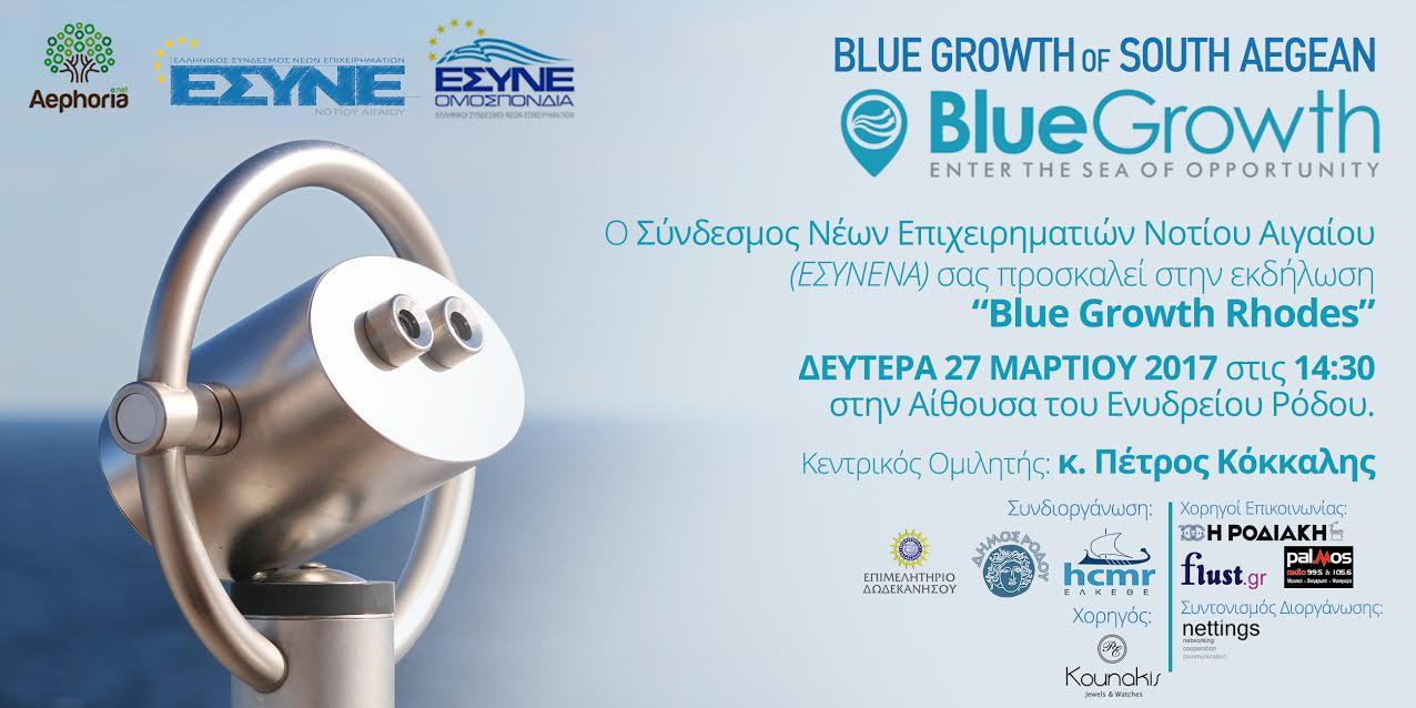 Blue Growth South Aegean από τον Σύνδεσμο Νέων Επιχειρηματιών Νοτίου Αιγαίου  (ΕΣΥΝΕΝΑ) 3279a15ad5c